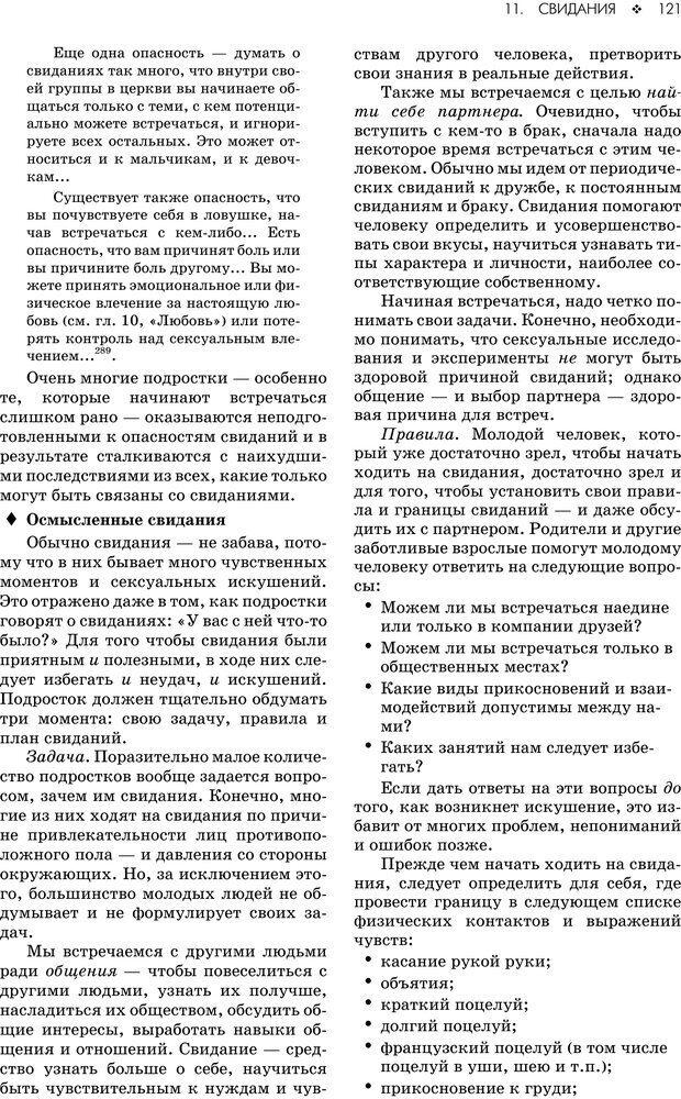 PDF. Консультирование молодежи. МакДауэлл Д. Страница 119. Читать онлайн