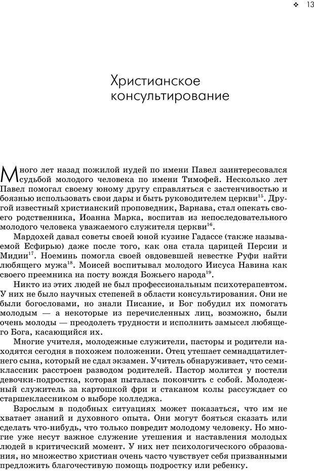 PDF. Консультирование молодежи. МакДауэлл Д. Страница 12. Читать онлайн