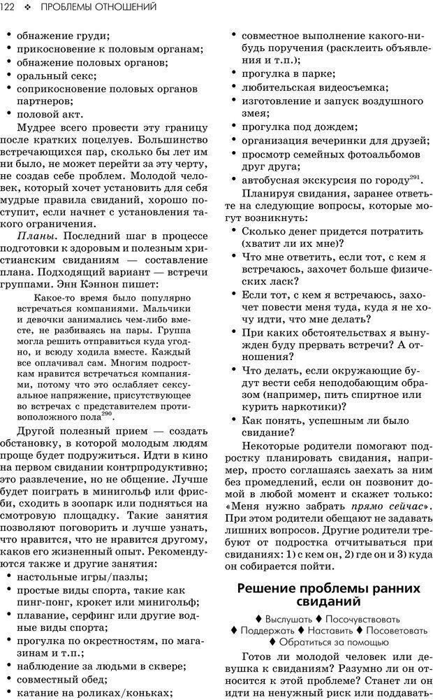 PDF. Консультирование молодежи. МакДауэлл Д. Страница 120. Читать онлайн