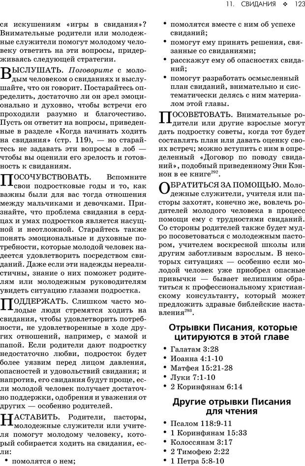 PDF. Консультирование молодежи. МакДауэлл Д. Страница 121. Читать онлайн