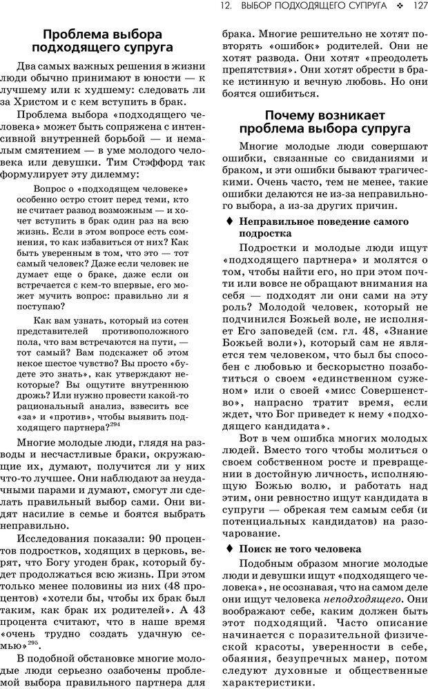 PDF. Консультирование молодежи. МакДауэлл Д. Страница 125. Читать онлайн