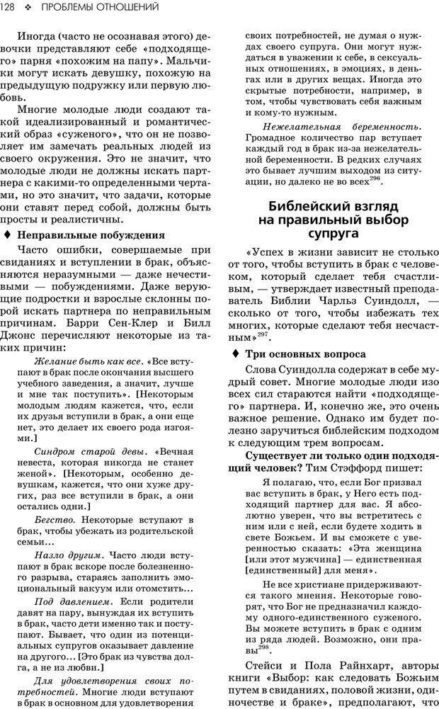 PDF. Консультирование молодежи. МакДауэлл Д. Страница 126. Читать онлайн