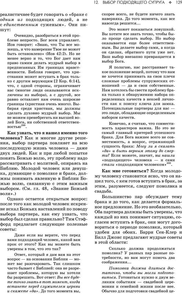 PDF. Консультирование молодежи. МакДауэлл Д. Страница 127. Читать онлайн