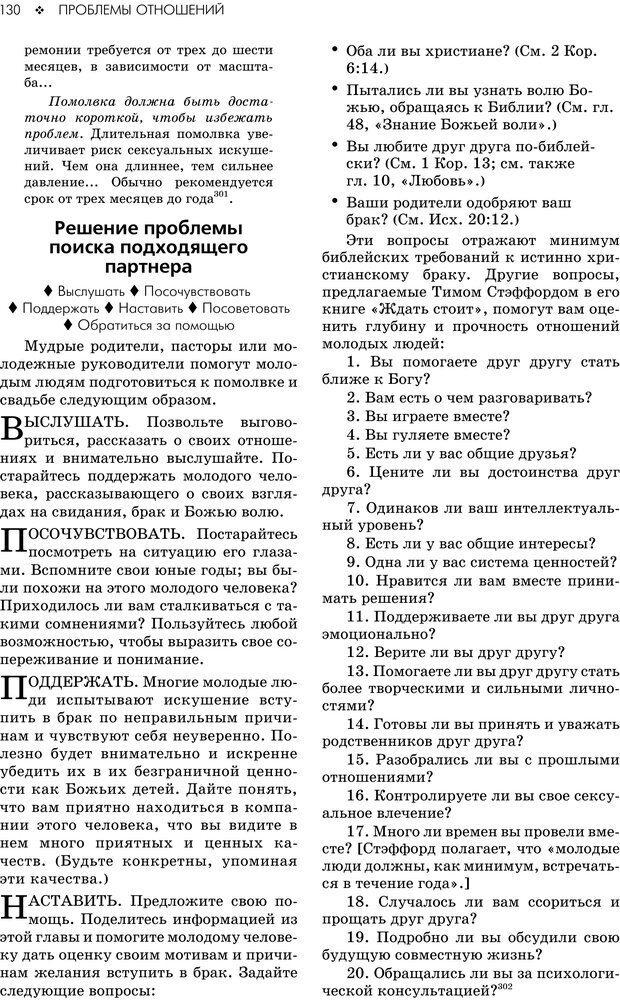 PDF. Консультирование молодежи. МакДауэлл Д. Страница 128. Читать онлайн