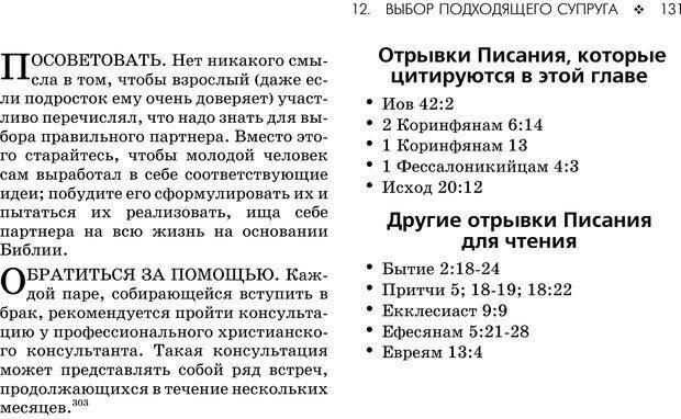 PDF. Консультирование молодежи. МакДауэлл Д. Страница 129. Читать онлайн