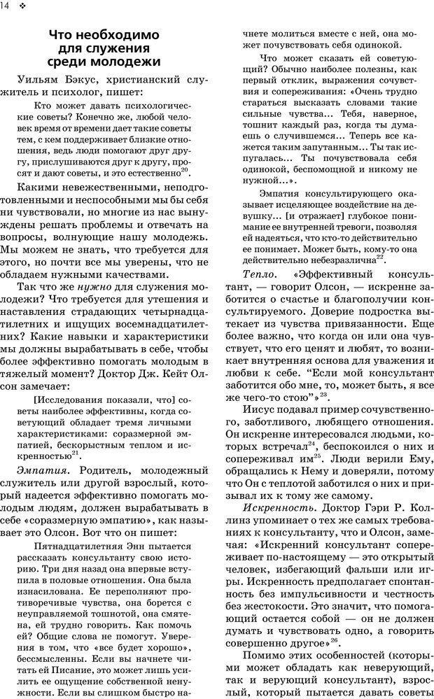 PDF. Консультирование молодежи. МакДауэлл Д. Страница 13. Читать онлайн