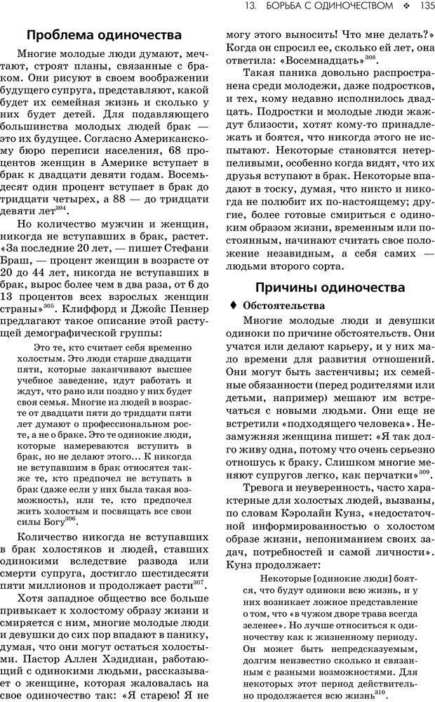 PDF. Консультирование молодежи. МакДауэлл Д. Страница 133. Читать онлайн