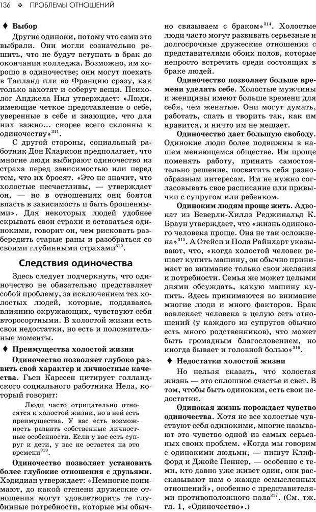 PDF. Консультирование молодежи. МакДауэлл Д. Страница 134. Читать онлайн