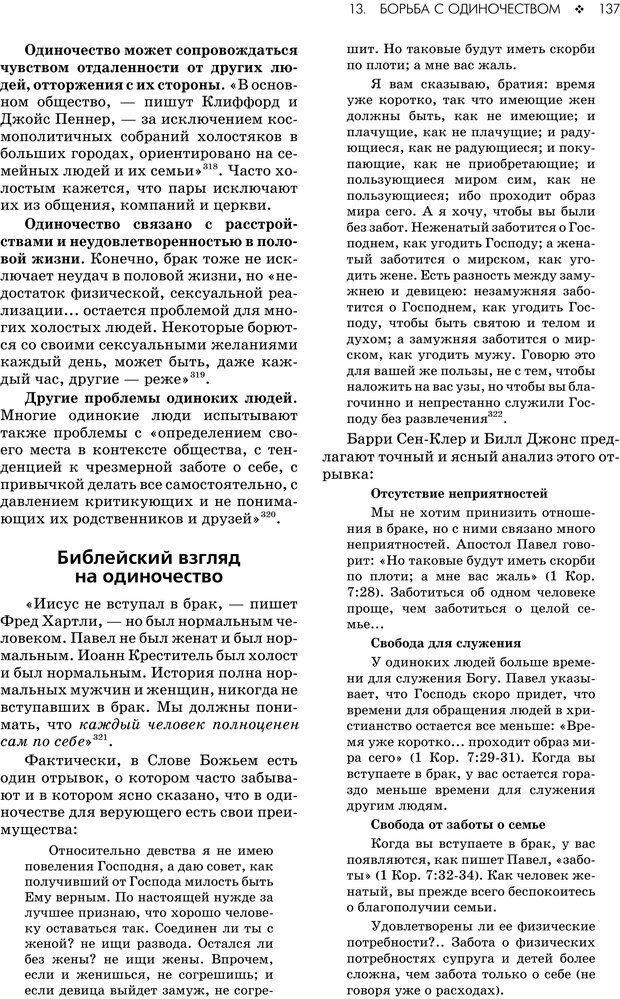 PDF. Консультирование молодежи. МакДауэлл Д. Страница 135. Читать онлайн