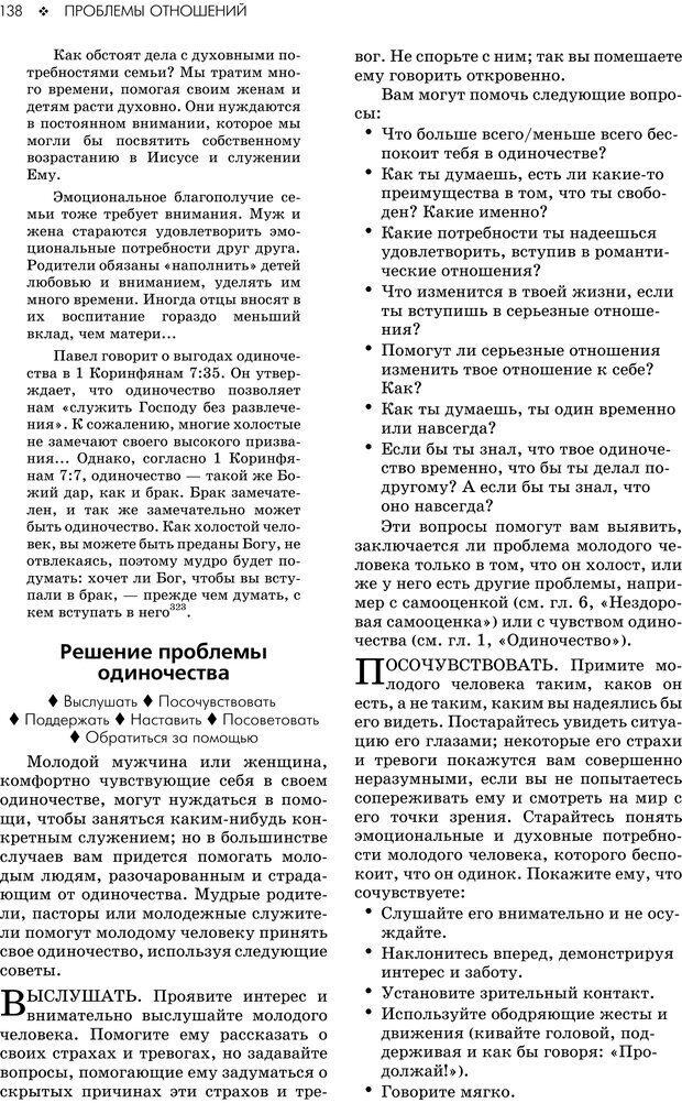 PDF. Консультирование молодежи. МакДауэлл Д. Страница 136. Читать онлайн