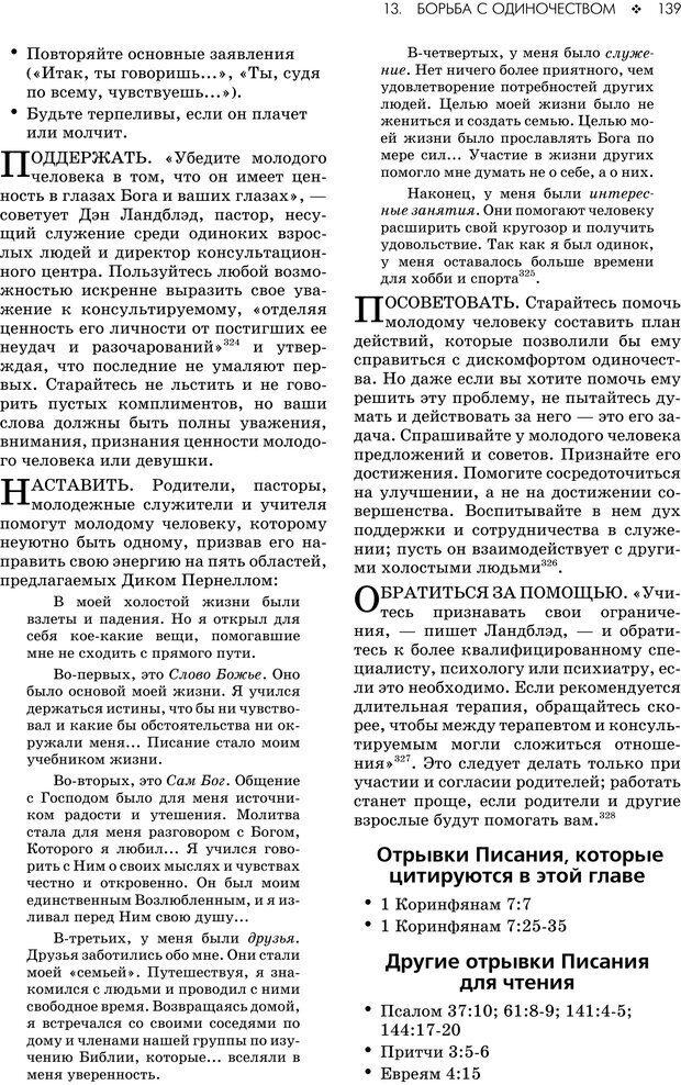 PDF. Консультирование молодежи. МакДауэлл Д. Страница 137. Читать онлайн