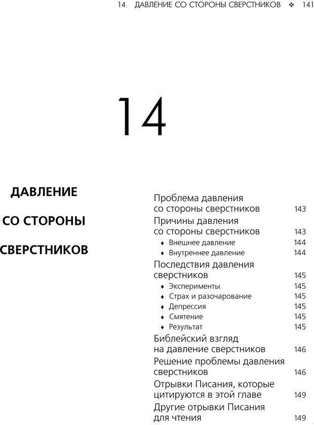 PDF. Консультирование молодежи. МакДауэлл Д. Страница 139. Читать онлайн