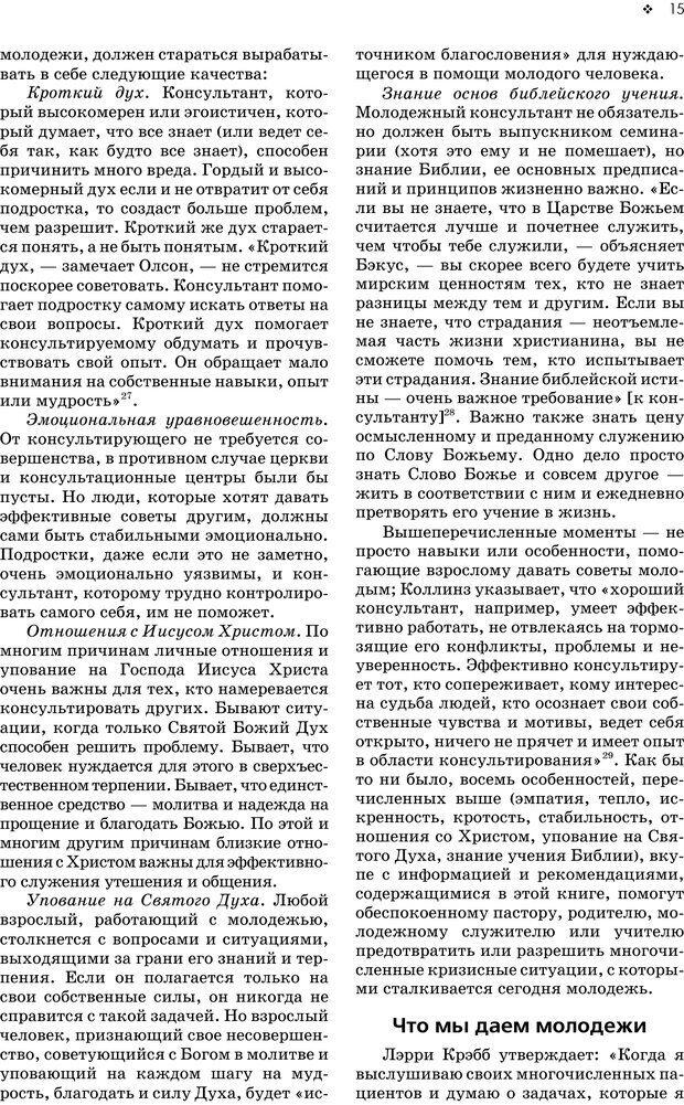PDF. Консультирование молодежи. МакДауэлл Д. Страница 14. Читать онлайн