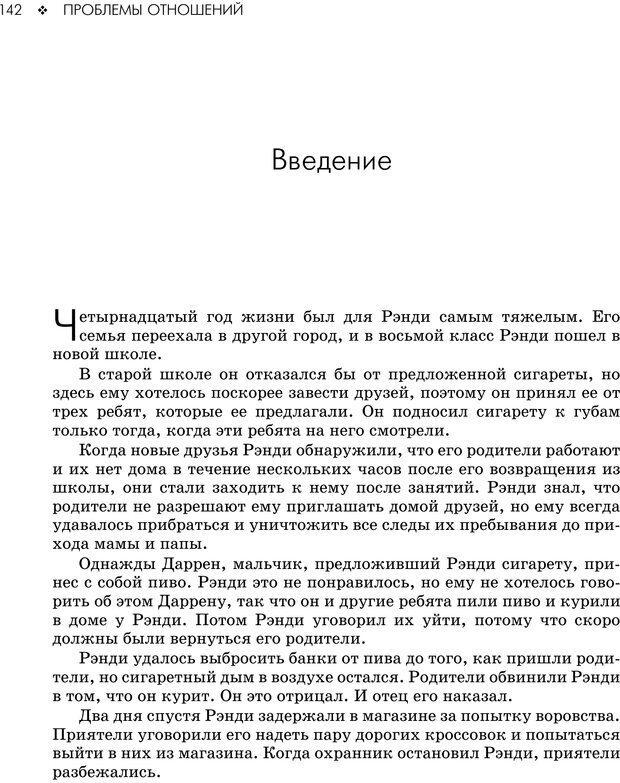 PDF. Консультирование молодежи. МакДауэлл Д. Страница 140. Читать онлайн