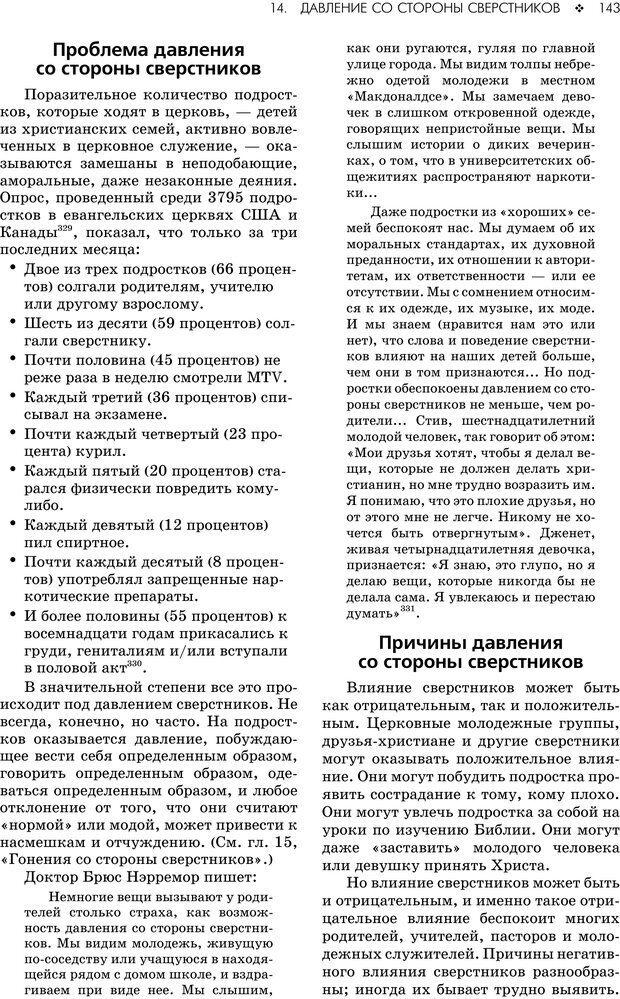 PDF. Консультирование молодежи. МакДауэлл Д. Страница 141. Читать онлайн