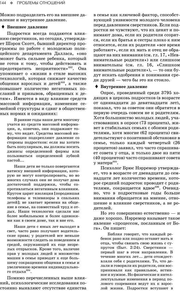 PDF. Консультирование молодежи. МакДауэлл Д. Страница 142. Читать онлайн