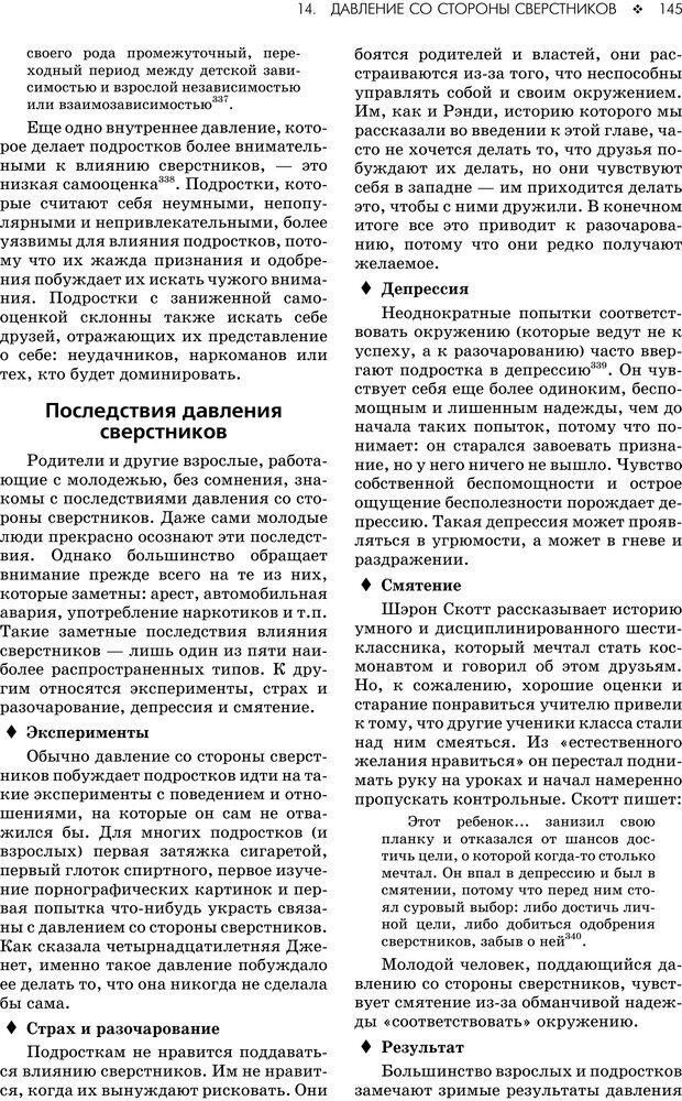 PDF. Консультирование молодежи. МакДауэлл Д. Страница 143. Читать онлайн