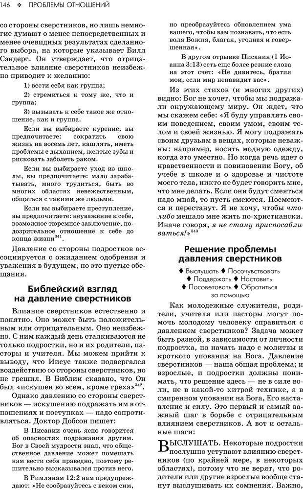 PDF. Консультирование молодежи. МакДауэлл Д. Страница 144. Читать онлайн