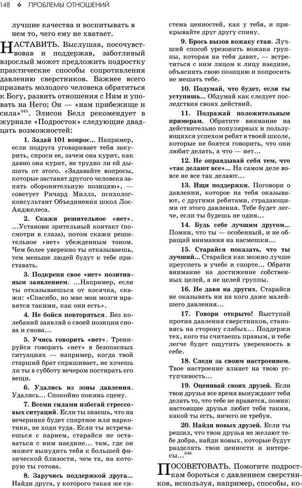 PDF. Консультирование молодежи. МакДауэлл Д. Страница 146. Читать онлайн