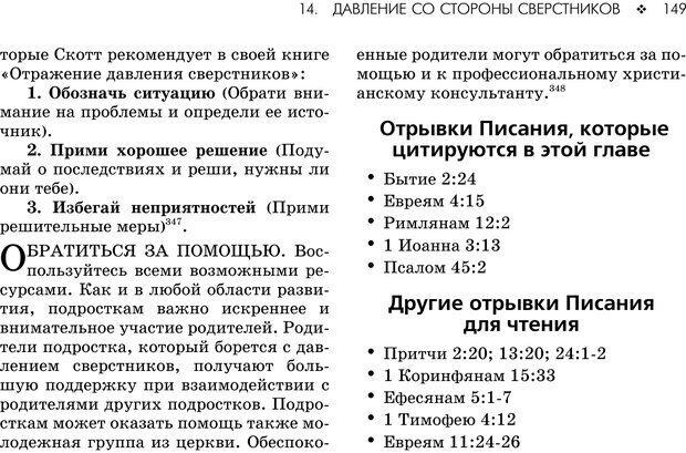 PDF. Консультирование молодежи. МакДауэлл Д. Страница 147. Читать онлайн