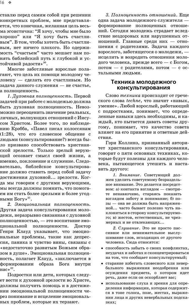PDF. Консультирование молодежи. МакДауэлл Д. Страница 15. Читать онлайн