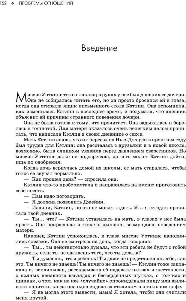 PDF. Консультирование молодежи. МакДауэлл Д. Страница 150. Читать онлайн