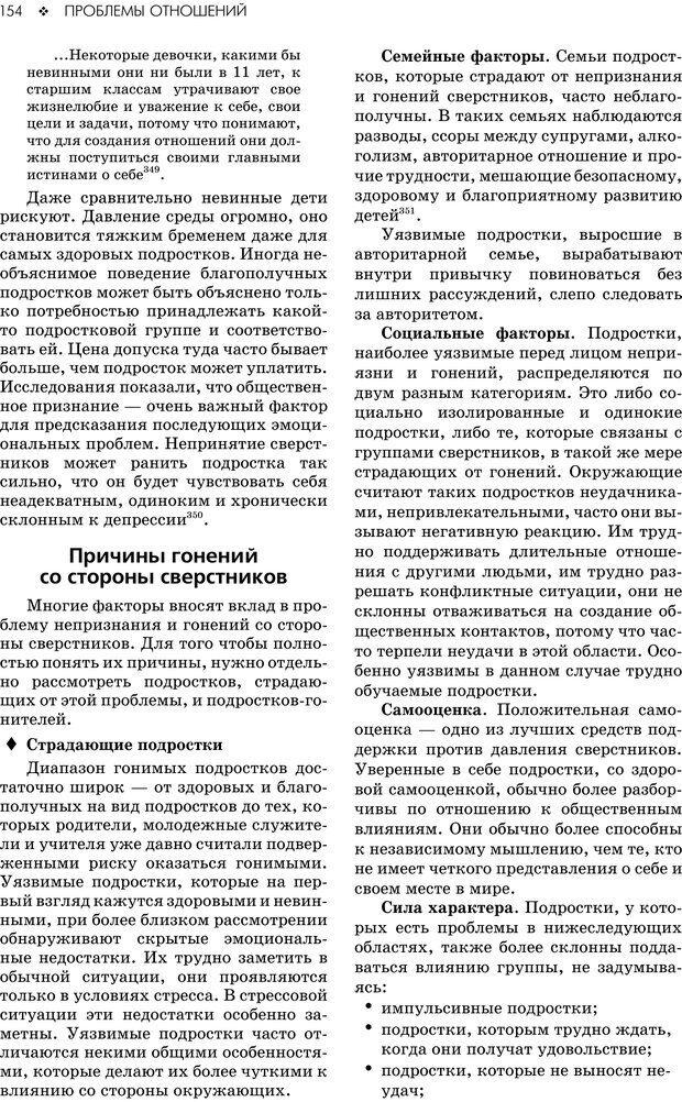 PDF. Консультирование молодежи. МакДауэлл Д. Страница 152. Читать онлайн
