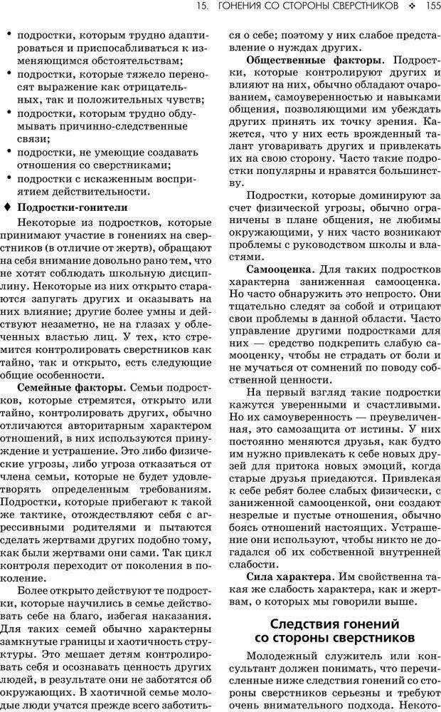 PDF. Консультирование молодежи. МакДауэлл Д. Страница 153. Читать онлайн