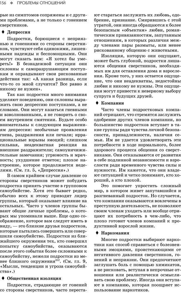 PDF. Консультирование молодежи. МакДауэлл Д. Страница 154. Читать онлайн