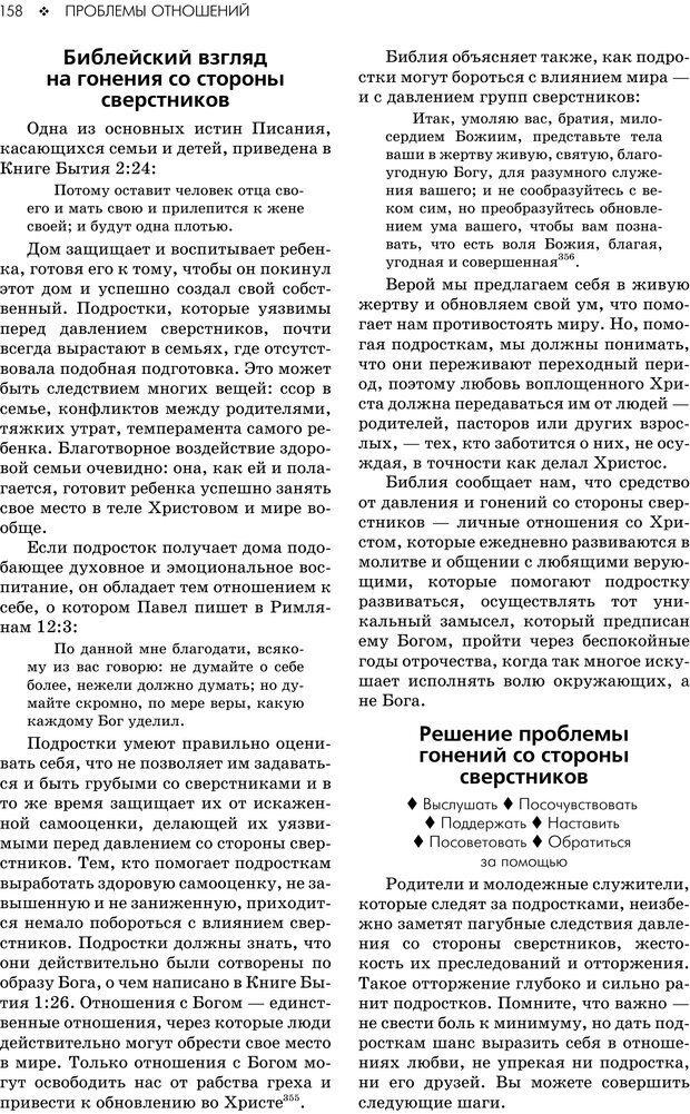 PDF. Консультирование молодежи. МакДауэлл Д. Страница 156. Читать онлайн
