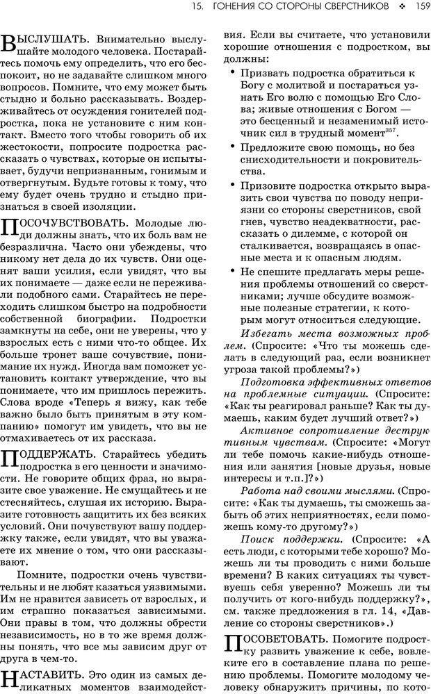 PDF. Консультирование молодежи. МакДауэлл Д. Страница 157. Читать онлайн