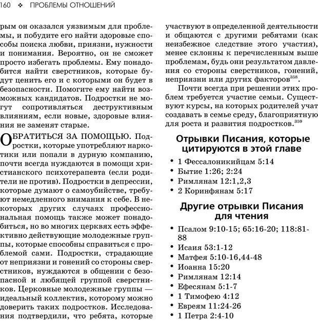 PDF. Консультирование молодежи. МакДауэлл Д. Страница 158. Читать онлайн