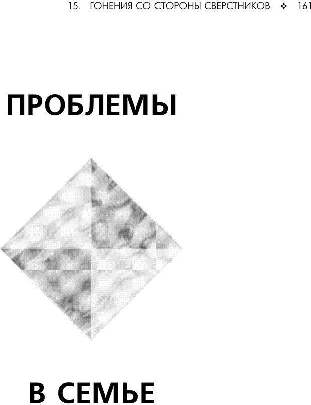 PDF. Консультирование молодежи. МакДауэлл Д. Страница 159. Читать онлайн
