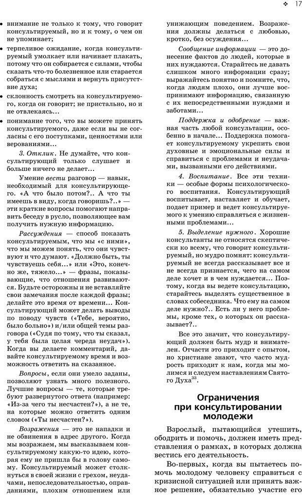 PDF. Консультирование молодежи. МакДауэлл Д. Страница 16. Читать онлайн