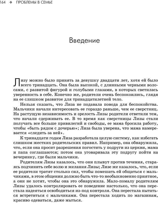 PDF. Консультирование молодежи. МакДауэлл Д. Страница 162. Читать онлайн