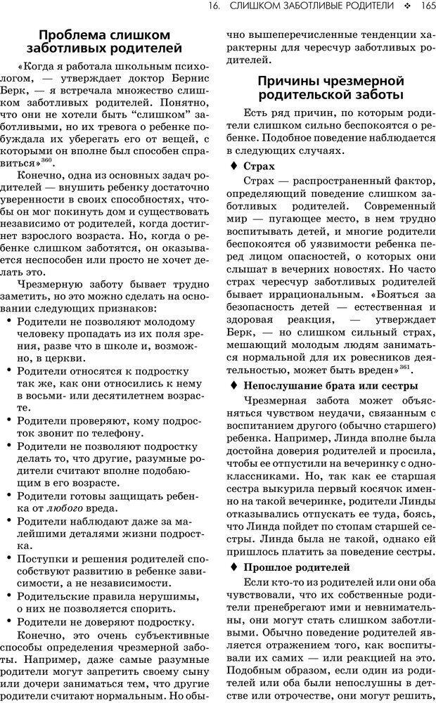 PDF. Консультирование молодежи. МакДауэлл Д. Страница 163. Читать онлайн