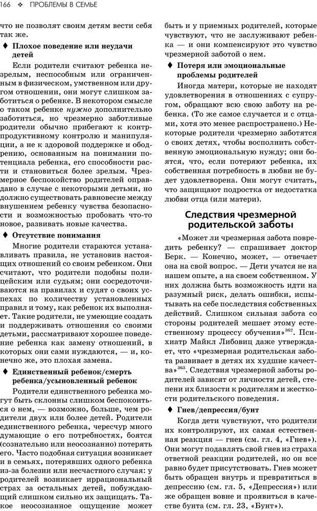 PDF. Консультирование молодежи. МакДауэлл Д. Страница 164. Читать онлайн