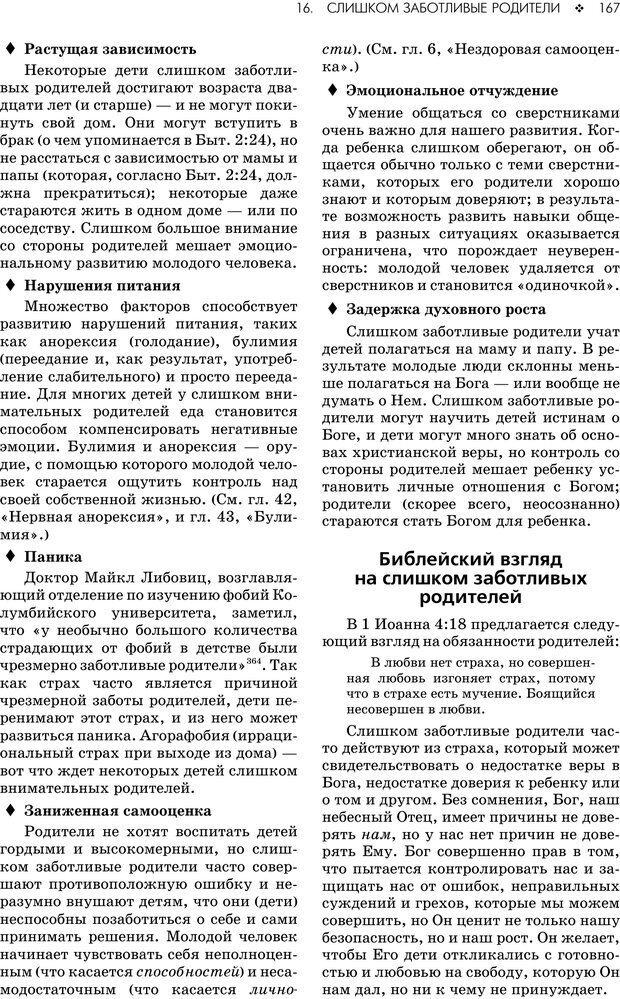 PDF. Консультирование молодежи. МакДауэлл Д. Страница 165. Читать онлайн