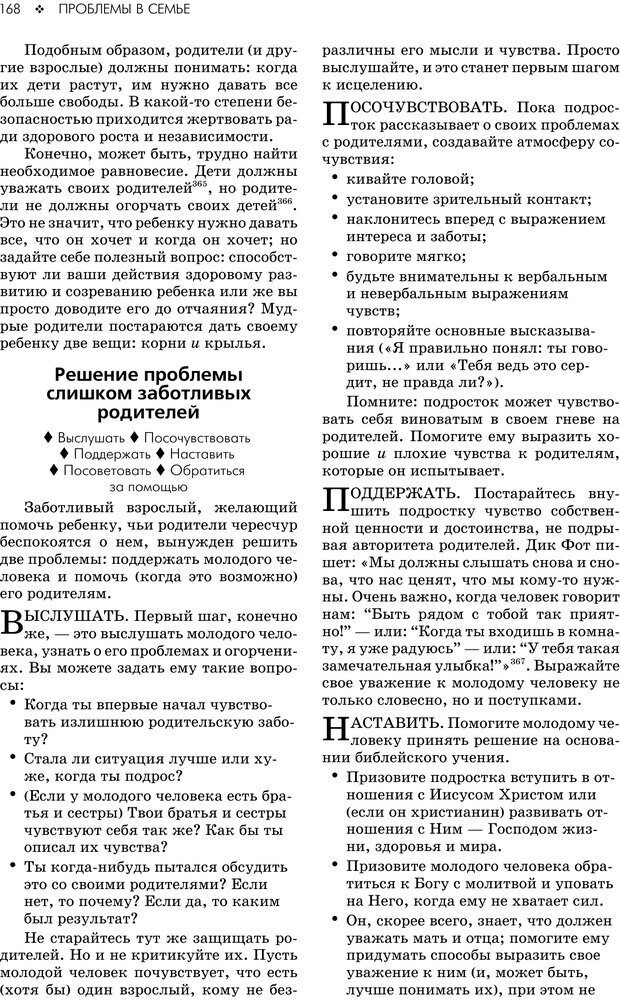 PDF. Консультирование молодежи. МакДауэлл Д. Страница 166. Читать онлайн