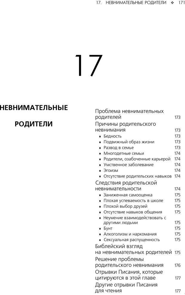 PDF. Консультирование молодежи. МакДауэлл Д. Страница 169. Читать онлайн
