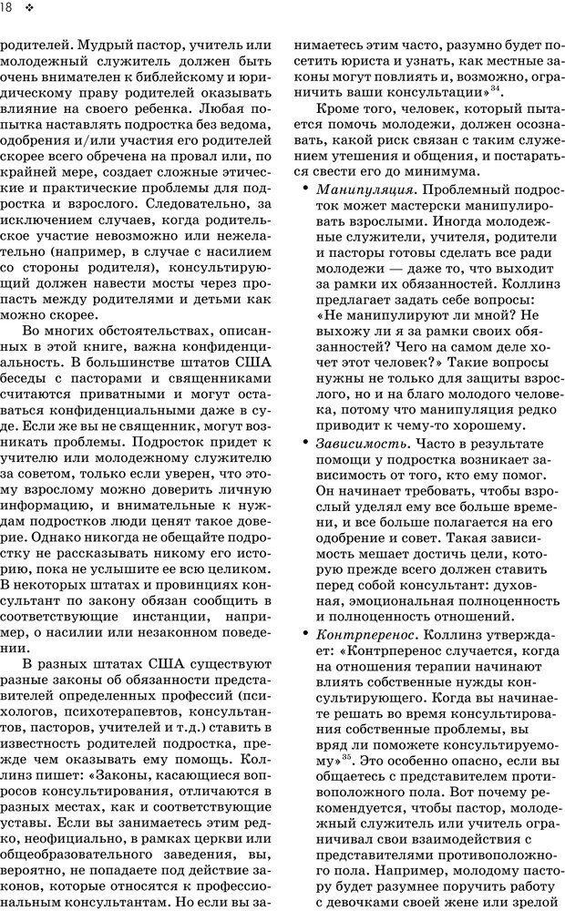 PDF. Консультирование молодежи. МакДауэлл Д. Страница 17. Читать онлайн