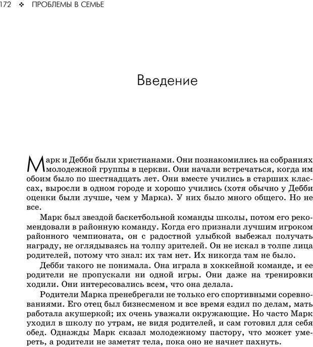 PDF. Консультирование молодежи. МакДауэлл Д. Страница 170. Читать онлайн
