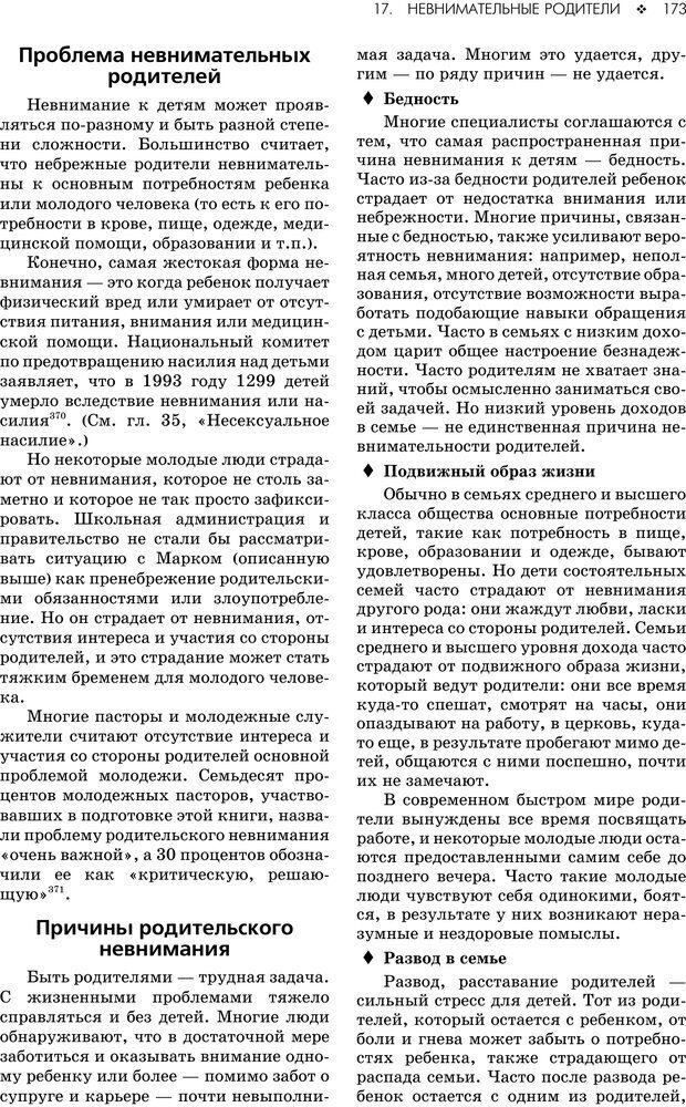 PDF. Консультирование молодежи. МакДауэлл Д. Страница 171. Читать онлайн