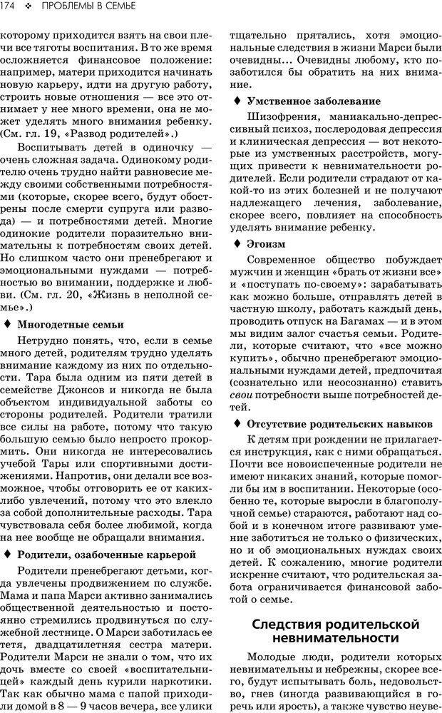 PDF. Консультирование молодежи. МакДауэлл Д. Страница 172. Читать онлайн