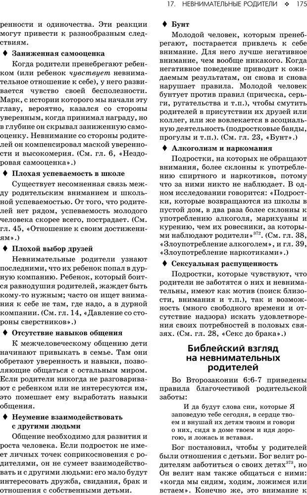 PDF. Консультирование молодежи. МакДауэлл Д. Страница 173. Читать онлайн