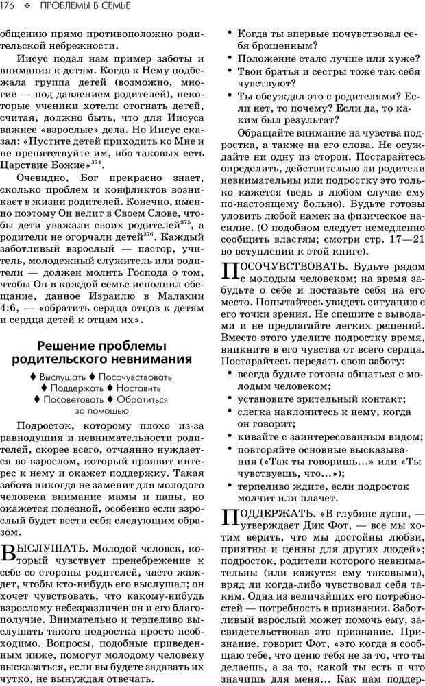 PDF. Консультирование молодежи. МакДауэлл Д. Страница 174. Читать онлайн