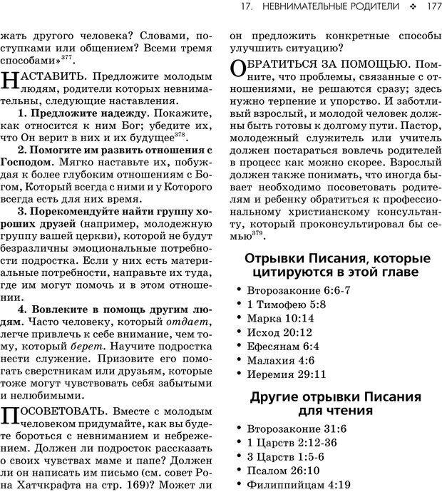 PDF. Консультирование молодежи. МакДауэлл Д. Страница 175. Читать онлайн