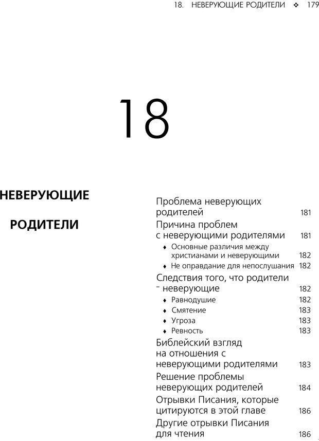 PDF. Консультирование молодежи. МакДауэлл Д. Страница 177. Читать онлайн