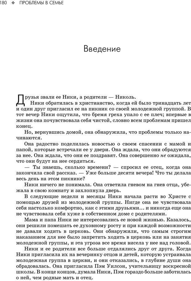PDF. Консультирование молодежи. МакДауэлл Д. Страница 178. Читать онлайн