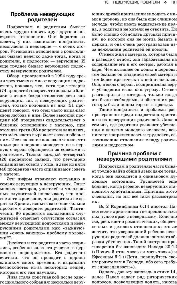 PDF. Консультирование молодежи. МакДауэлл Д. Страница 179. Читать онлайн